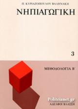 ΝΗΠΙΑΓΩΓΙΚΗ 3 - ΜΕΘΟΔΟΛΟΓΙΑ (ΔΕΥΤΕΡΟΣ ΤΟΜΟΣ)