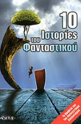 10 ΙΣΤΟΡΙΕΣ ΤΟΥ ΦΑΝΤΑΣΤΙΚΟΥ