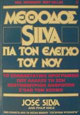 Μέθοδος Silva για τον έλεγχο του νου