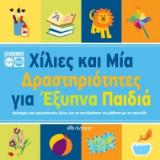 Χίλιες και μία δραστηριότητες για έξυπνα παιδιά