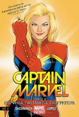 Captain Marvel A' - Πιο ψηλά, πιο μακριά, πιο γρήγορα