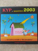 ΚΥΡ ημερολόγιο 2003