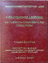 Η Πολυώνυμος Δέσποινα και τα Επώνυμα Προσκυνήματά Της Προσωνυμίαι (7 Τόμοι)