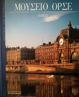 Παρίσι μουσείο ορσέ