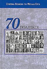 70 πολιτικοί