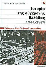 Ιστορία της σύγχρονης Ελλάδας, 1941-1974: Γράμμος - Βίτσι: Τα βουνά του εφιάλτη