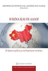 Η Κίνα και οι άλλοι