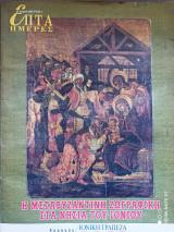 Η Μεταβυζαντινή Ζωγραφική στα Νησιά του Ιονίου - Επτά Ημέρες