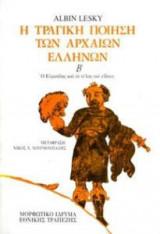 Η τραγική ποίηση των αρχαίων Ελλήνων (Τόμος Β΄)