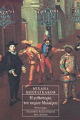 Η μυθιστορία του κυρίου Μολιέρου