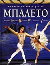 Μαθαίνω τα πάντα για το μπαλέτο