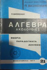 Άλγεβρα Ακολουθίες