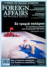Foreign Affairs Hellenic Edition Τεύχος 68 Φεβρουάριος - Μάρτιος 2021