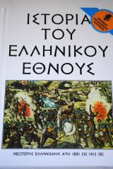 Ιστορία του Ελληνικού Έθνους τόμος 33 Εκδοτική Αθηνών