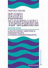 Γενική υδρογεωλογία