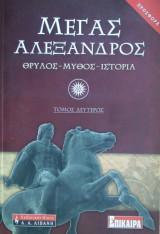 Μέγας Αλέξανδρος Θρύλος - Μύθος - Ιστορία
