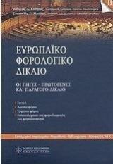 ΕΥΡΩΠΑΙΚΟ ΦΟΡΟΛΟΓΙΚΟ ΔΙΚΑΙΟ