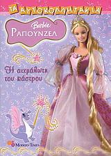 Barbie Ραπουνζέλ, Η αιχμάλωτη του κάστρου