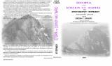 Χριστόφορου Περραιβού Ιστορία του Σουλίου και Πάργας σε Νεοελληνική Απόδοση