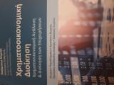 Χρηματοοικονομική Διοίκηση, χρηματοοικονομική Ανάλυση και Διοίκηση των Επιχειρήσεών