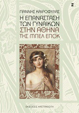 Η επανάσταση των γυναικών στην Αθήνα της Μπελ Επόκ