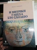 Η ΜΗΤΡΙΚΗ ΓΛΩΣΣΑ ΣΤΟ ΣΧΟΛΕΙΟ