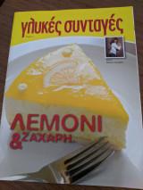 Γλυκές συνταγές - Τεύχος 14 - Λεμόνι & Ζάχαρη