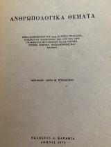 Ανθρωπολογικά θέματα του 1971
