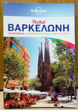 Lonely Planet Pocket Βαρκελώνη
