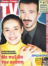 Περιοδικό TV Έθνος τεύχος 401