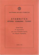 Στεμνίτσα ιστορία - κοινωνία- τέχνες