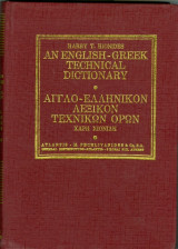 Αγγλο-Ελληνικόν Λεξικον Τεχνικών όρων