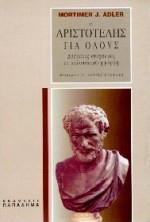 Ο Αριστοτέλης για όλους. Δύσκολος στοχασμός σε απλοποιημένη μορφή
