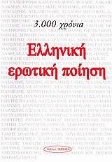 3.000 χρόνια ελληνική ερωτική ποίηση