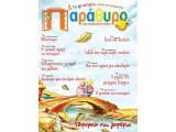 Παράθυρο στην εκπαίδευση του παιδιού Τεύχος 41 Σεπτέμβριος-Οκτώβριος 2006
