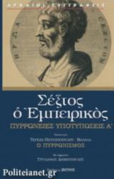 ΣΕΞΤΟΣ Ο ΕΜΠΕΙΡΙΚΟΣ (ΠΡΩΤΟΣ ΤΟΜΟΣ)