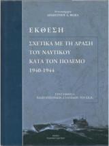 Έκθεση σχετικά με την δράση του ναυτικού κατα τον πόλεμο 1940-44
