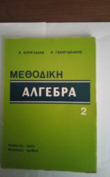 Μεθοδικη Αλγεβρα 2 (Απόλυτες τιμές - Μιγαδικοί άριθμοί).