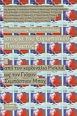 Ιστορία του ευρωπαϊκού πνεύματος: Από τον καρδινάλιο Ρισελιέ ως τον Γιόχαν Σεμπάστιαν Μπαχ