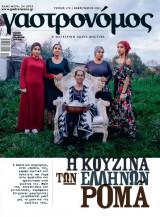 Γαστρονόμος - Τεύχος 178 - Η κουζίνα των Ελλήνων Ρομα