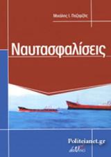 ΝΑΥΤΑΣΦΑΛΙΣΕΙΣ