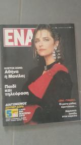Περιοδικό Ένα τεύχος 46