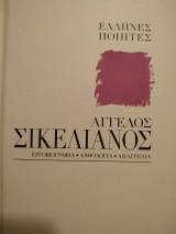 Έλληνες ποιητές Άγγελος Σικελιανός
