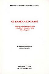 Οι βαλκανικοί λαοί