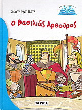 Ο βασιλιάς Αρθούρος