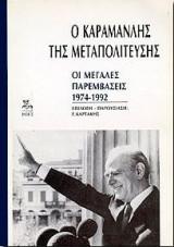 Ο ΚΑΡΑΜΑΝΛΗΣ ΤΗΣ ΜΕΤΑΠΟΛΙΤΕΥΣΗΣ ΟΙ ΜΕΓΑΛΕΣ ΠΑΡΕΜΒΑΣΕΙΣ 1974-92