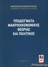 Υποδείγματα μακροοικονομικής θεωρίας και πολιτικής