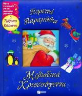 Γιορτινά παραμύθια, μελωδικά Χριστούγεννα