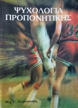 Ψυχολογία Προπονητικής Μπάσκετ