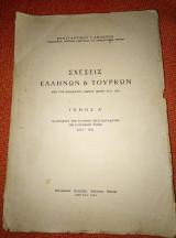 Σχέσεις Ελλήνων και Τούρκων από του ενδεκατου αιώνος μέχρι του 1821